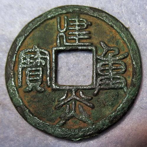 Hartill 17.34 Jian Yan Zhong Bao 3 cash Seal Script 1127AD SOUTHERN SUNG DYNASTY