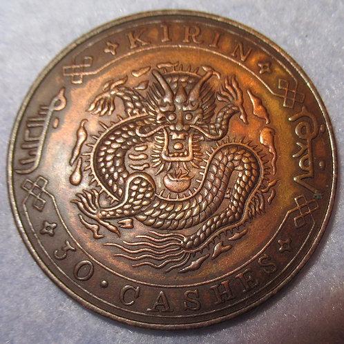 1901 50 Cash Dragon Copper Jilin Kirin Province Emperor Guang Xu