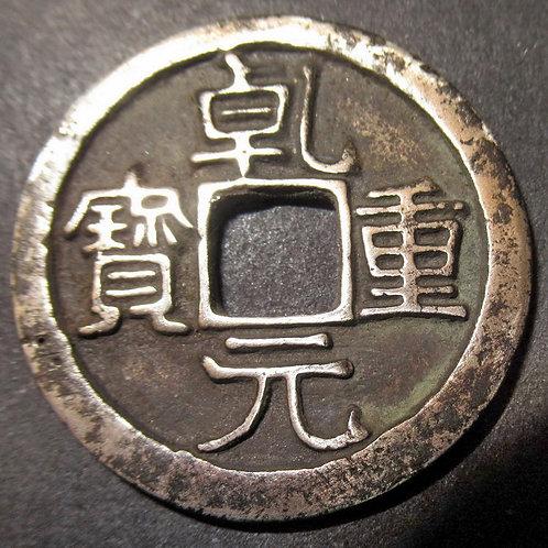 Silver Proof Coin Tang Dynasty Qian Yuan Zhong Bao 756-762 AD 10 Cash Coin