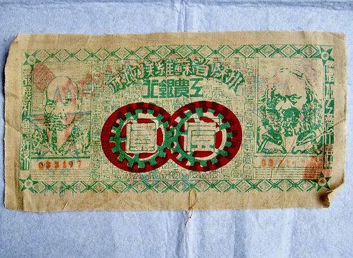 Communist Party 1 Yuan Cloth Bank Note 1933 Sichuan Shaanxi Soviet Republic Karl