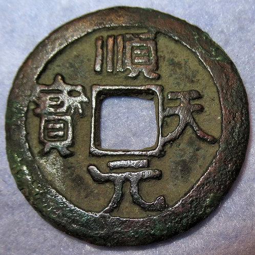 Hartill 14.147 Tang Dynasty Rebel Emperor SHIH SU-MING 100 cash Shun Tian 759 AD