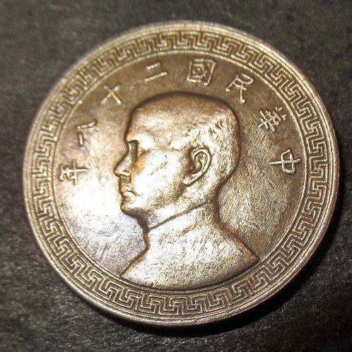Rare 1939 Year 28 Dr. Sun Yi-Sen, Nickel 5 Cents Republic of China Y# 348