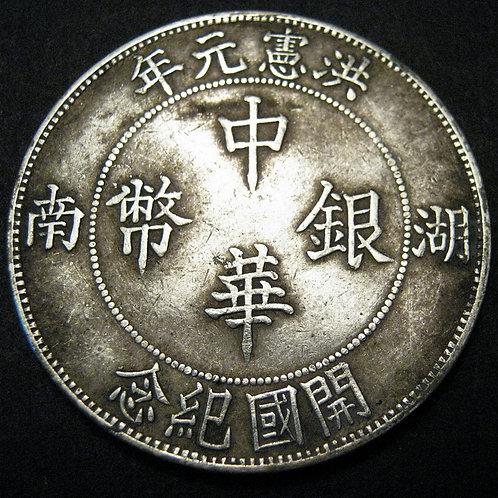Yuan Shi Kai, Hung Shuan Memento Hunan, 1915, 10 Cash Empire of China Silver Dol