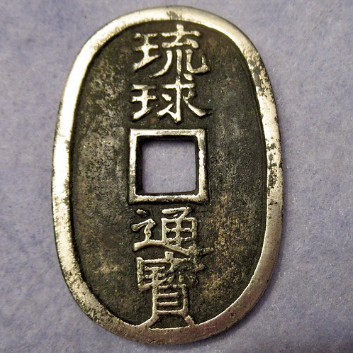 Silver Ryukyu Kingdom (Okinawan, Japan) 100 mon value Ryuukyuu Tsuuhou 1863 AD