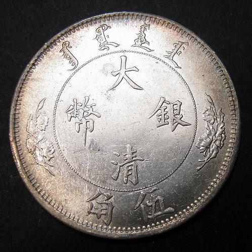 Silver Dragon Half Dollar 1910 (Year of Xuan Tong Puyi ) Qing Empire Half Dollar
