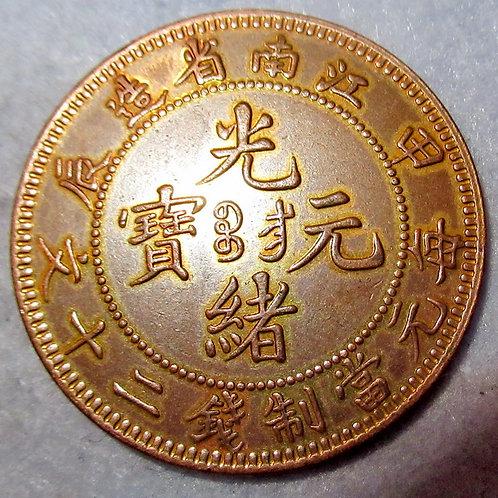 China Guang Xu, Dragon Copper Kiangnan 1904 20 cash Nanjing mint Jia Chen Year