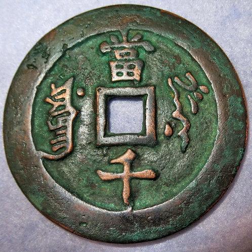 Rare Islamic Xinjiang Red Cash Yarkant Mint! Large 1000 Cash Xian Feng Yuan Bao