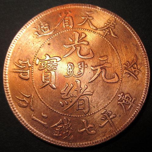 Dragon Dollar Copper Pattern Coin Guangxu CHINA Fung Tien Province 7.2 Mace
