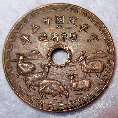 Guangzhou the city of 5 Rams KWANG-TUNG ONE CENT 1936 廣東五羊壹仙