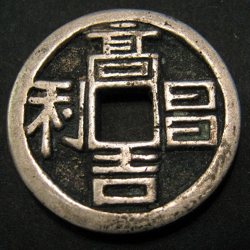 Hartill 14.136 Pure Silver Issue CHINA Tang ruled Gao Chang Ji Li Qara-hoja Qus