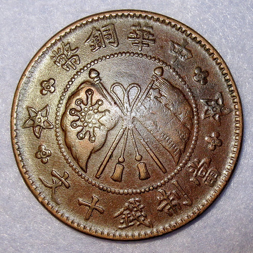 Shanxi Province Mint Republic of China 1919 10 Cash Copper Coin Crossed flags  T
