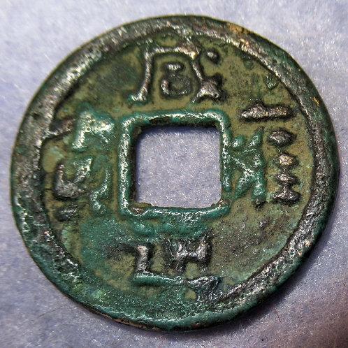 Hartill 18.14 Ki-tan Tartar Liao Dynasty S-1067. Xian Yong Tong Bao, 1065-74 AD