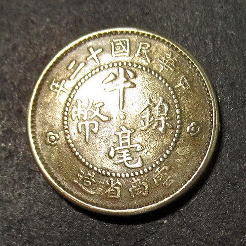 Y# 485 Republic of China Nickel 5 Cents, Year 12 1923 AD Yunnan Province