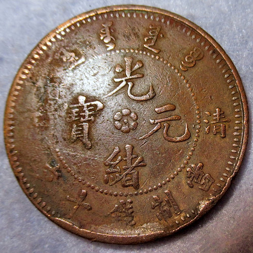 Tsing-Kiang Qing Jiang Mint Dragon Copper North Jiangsu Province 1904 清江 Emperor