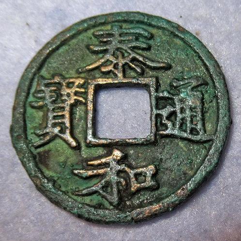 Extremely Rare TARTARS CHINA Jin Dynasty Tai He Tong Bao 3 Cash, 1190-1208 AD