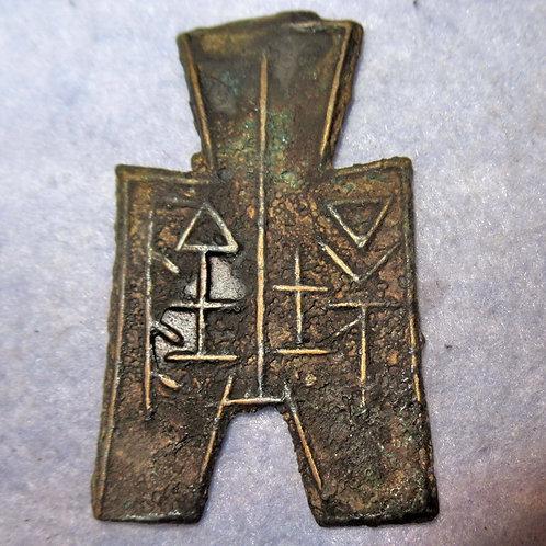 Hartill 3.377 Square foot spade money Rang Yin, Liang State Zhou dynasty 350 BC