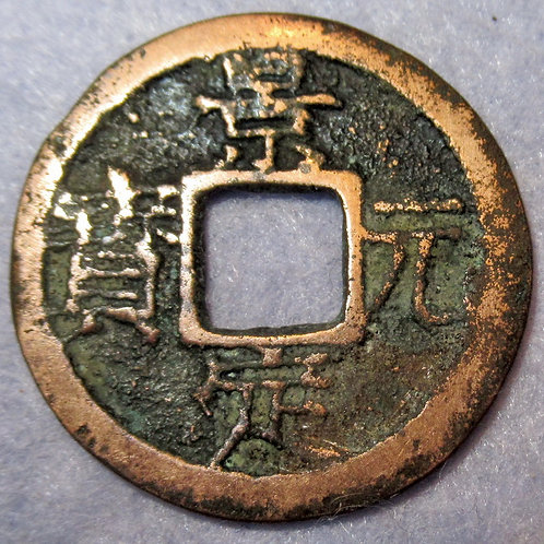 Hartill 17.831 China Southern Song Dynasty, Rare Jing Ding 1 Cash 1261AD Year2 R