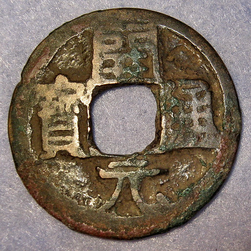 Hartill 14.77 Huichang Kaiyuan Mint Luo 845 AD from Buddhist statues Tang Dynast