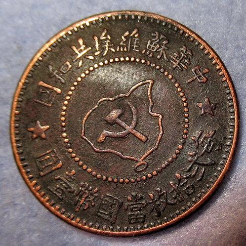 Communist Party Mao Zedong Chinese Soviet Republic Soviet Copper 5 Cent 1932 AD