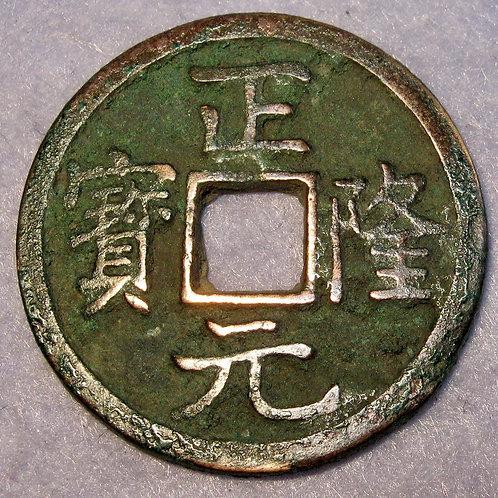 Hartill 18.40 Zheng Long Yuan Bao 1158-1161 NU-CHENG TARTARS, Jin DYNASTY THE NU