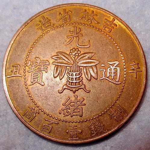 1901 Large 100 Cash Dragon Copper Jilin Kirin Province Emperor Guang Xu