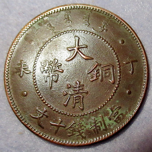 Mule Error 1907 obverse 1909 reverse Dragon Copper 10 Cash Central Mint Ding Wei