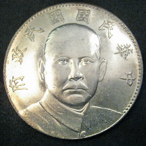 Dr. Sun Yat-sen Mausoleum Silver Dollar Year 16 Republic of China 1927 AD