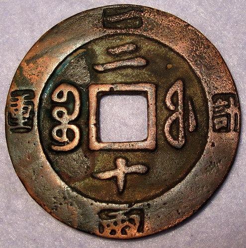 Hartill 22.794 Rare Red Copper Xian Feng 20 cash! Fu Mint One Tael Weight on Rim