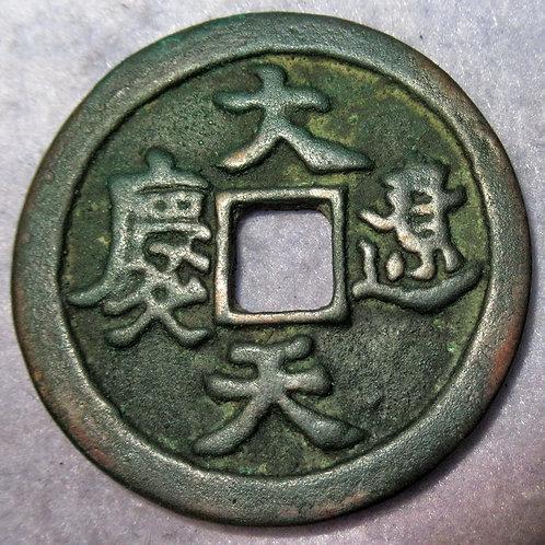 Ki-tan Tartar Liao Dynasty Da Liao Tian Qing, 1111–1120 AD 10 Cash coin
