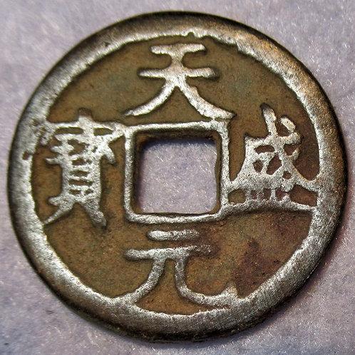 Hartill 18.97 Tian Sheng Yuan Bao, 1149-1169 AD Ancient CHINA, Western Xia Dynas