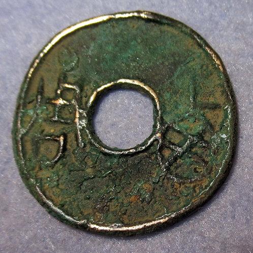 Hartill 6.14 ANCIENT CHINA Xi Zhou Zhou Dynasty 350 BC Western Zhou Round Coin