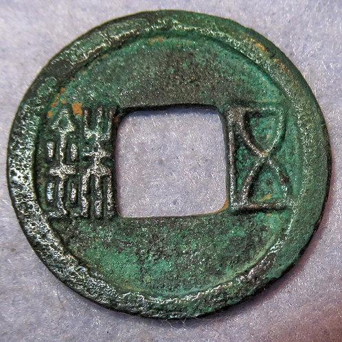 Hartill 10.26 Wu Zhu 585 Sui China Hour glass wu, inner rim by the