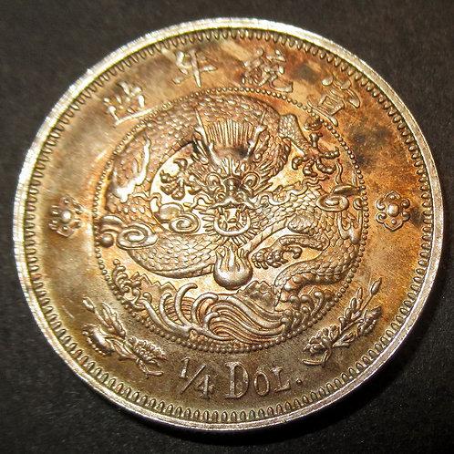 Rare Silver Dragon Quarter 1910 Emperor Xuan Tong Puyi Empire Silver 1/4 Dollar