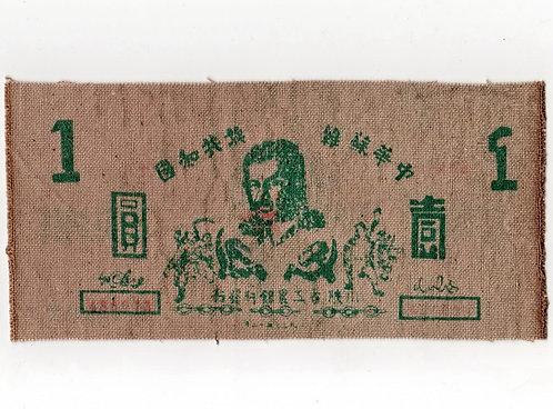 Communist Party Soviet China 1 Yuan Cloth Bank Note 1933 Sichuan Shaanxi Soviet