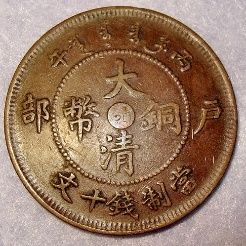 Rare Jiangxi Province Dragon Copper 10 Cash 1906 Emperor Guang Xu China Empire