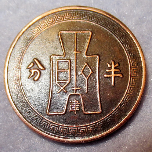 Pattern Coin Tianjin 津 mint Half Cent Year 25 (1936) twelve rays Sun Ancient Spa