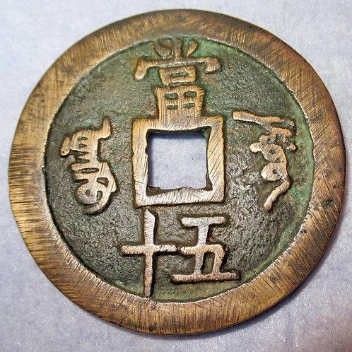 Red Copper CHINA Large 50 Cash Xian Feng, Xinjiang Red Cash Aksu Mint: ئاقسۇ