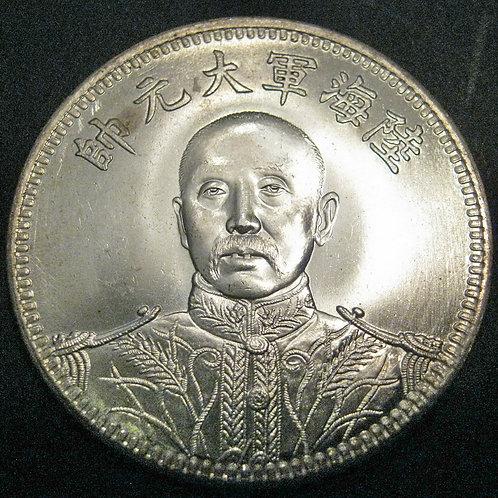 Marshal Zhangzuolin of Manchuria Silver One Dollar Rep. China 1926 Rising Sun