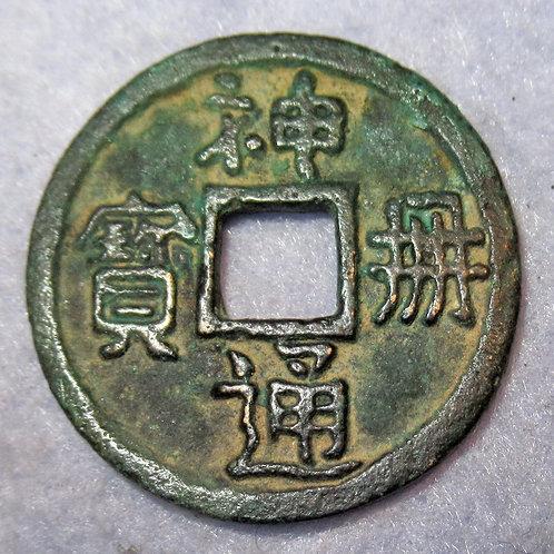 Ki-tan Tartar Liao Dynasty, Shen Ce Tong Bao, 916 Yelü Abaoji Very Rare!