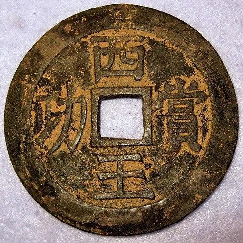 Shipwreck found Ming Rebellion Zhang Xian Zhong, Xi Wang Shang Gong, 1644 Bronze