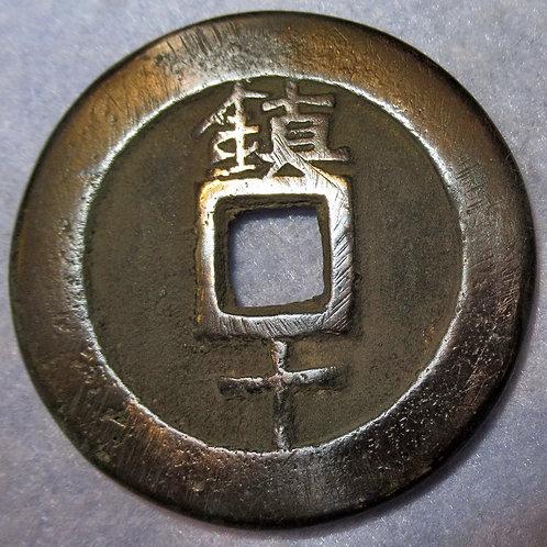 Hartill 20.233 RARE! Ming Dynasty Large Tian Qi 10 cash Zhen Mint 1605 AD