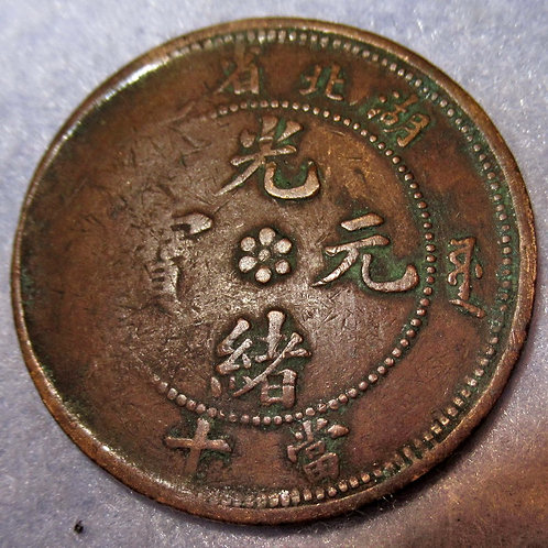Dragon Copper Hubei Province Water Dragon Emperor China 1902 水龍爪在鬚内 Qing Emperor
