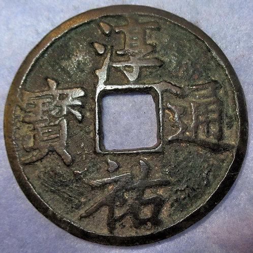 Hartill 17.806 (Rarity 6) Chun You Tong Bao / Dang Bai large 100 Cash 1241-52 AD
