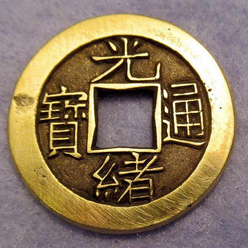 Rare Mother Coin 母錢 Guang Xu Tong Bao Beijing board Works Mint! 1875 AD