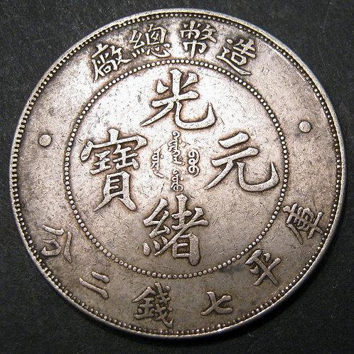Silver Dragon Dollar China EMPIRE Dollar Year 34 1908 Board of Revenue mint  Sil