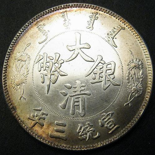 Short Tentacles Dragon Silver Dragon Dollar 1911 3rd year of Xuan Tong Qing Empi