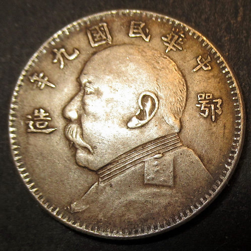 Wuhan Mint 鄂造 Made in Hubei Year 9 Silver Fatman Dollar 20 Cents Yuan Shikai 192