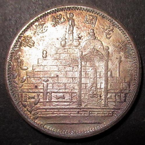 China Silver 20 Cents Yellow Flower Mound Mausoleum 72 Martyrs 1931 Fujian Mint