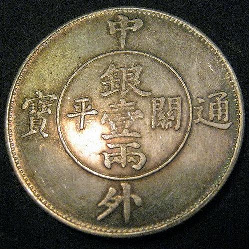 Zhong Wai Tong Bao One Tael Silver Tat-Ching Dragon Dollar Shanghai Customs 1854