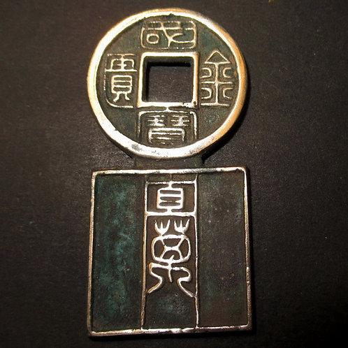 Solid Silver Guo Bao Jin Gui-Zhi Wan, National Gold Treasure value 10 thousand X